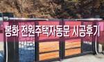 경북봉화 전원주택 자동대문
