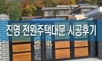 진영 접이식 전원주택 대문