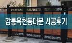 강릉옥천동 전원주택대문