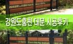 홍천 전원주택 대문