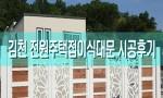 [신제품] 김천 전원주택대문