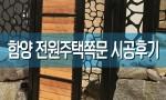 함양 전원주택대문 시공