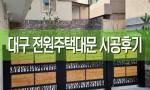 대구 전원주택대문+울타리 시공
